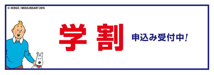MOS 2013 / MOS2016 学割申込み受付中!