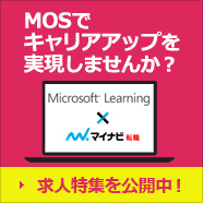 マイナビ転職×Microsoft Learning
