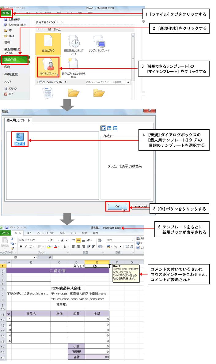 ダイアログ ボックス エクセル